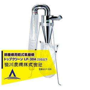 笹川農機|排塵機用乾式集塵機 トップクリーン シングルインカム LP30A 25石以下
