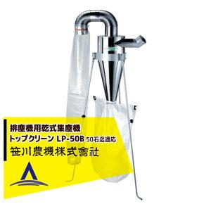 笹川農機|排塵機用乾式集塵機 トップクリーン シングルインカム LP-50B 25〜50石適応