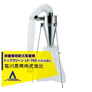 笹川農機|排塵機用乾式集塵機 トップクリーン シングルインカム LP-70S 50〜80石適応