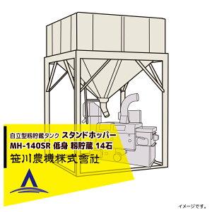 笹川農機 自立型籾貯蔵タンク スタンドホッパー MH270SR 短脚モデル 容量14石<法人宛限定商品>