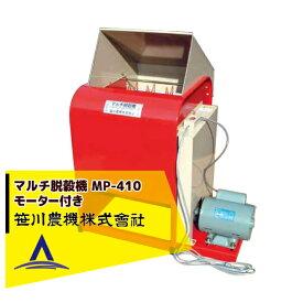 【キャッシュレス5%還元対象品】【笹川農機】マルチ脱穀機 MP-410 モーター付き