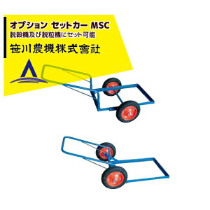 更にP5倍*要エントリー 7月4日20時〜【笹川農機】まめっ子セットカー MSC 脱穀機及び脱粒機にセット可能