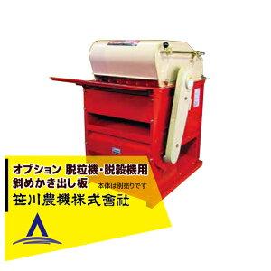 笹川農機|<オプション>脱粒機・脱穀機用 斜めかき出し板