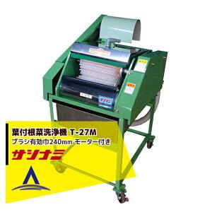 サシナミ 葉付根菜洗浄機 T-27M モータ付 指浪製作所