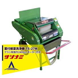 【キャッシュレス5%還元対象品】【サシナミ】葉付根菜洗浄機 TS-27M モータ付 指浪製作所 野菜洗い