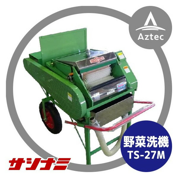 【サシナミ】葉付根菜洗浄機 TS-27M モータ付 指浪製作所
