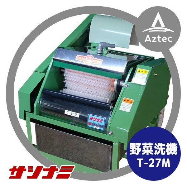 【サシナミ】葉付根菜洗浄機 T-27M モータ付 指浪製作所