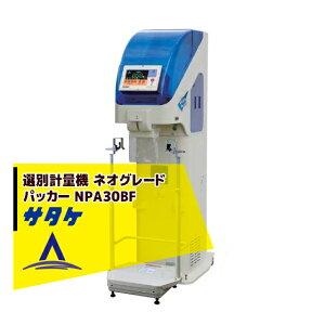 サタケ 選別計量機 ネオグレードパッカー NPA30BF