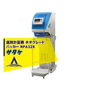 サタケ|選別計量機 ネオグレードパッカー NPA32B