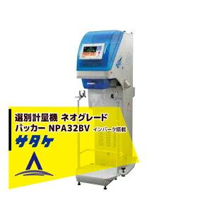 サタケ|選別計量機 ネオグレードパッカー NPA32BV インバータ搭載
