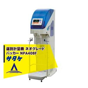 サタケ|選別計量機 ネオグレードパッカー NPA40BF