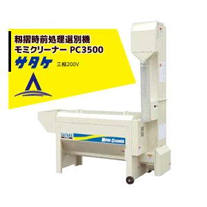 サタケ|籾摺時前処理選別機モミクリーナー PC3500 引込能力3500Kg/h 50Hz