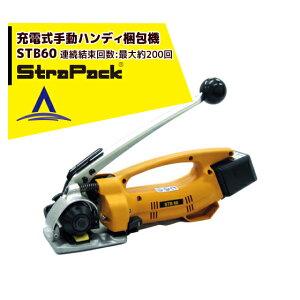 ストラパック|コードレスハンディー梱包機 STBシリーズ STB60