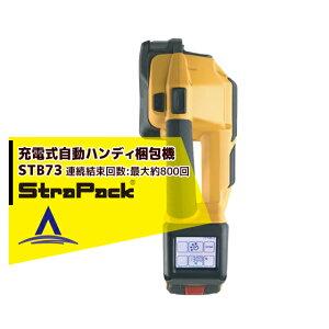 ストラパック|充電式 自動コードレスハンディー梱包機 STBシリーズ STB73