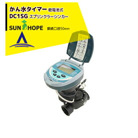 【キャッシュレス5%還元対象品】【サンホープ】自動潅水タイマー DC1SG 50mm