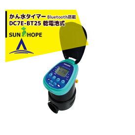 【キャッシュレス5%還元対象品!】【サンホープ】電池式かん水タイマー DC7E-BT25 Bluetooth対応 接続口径25mm