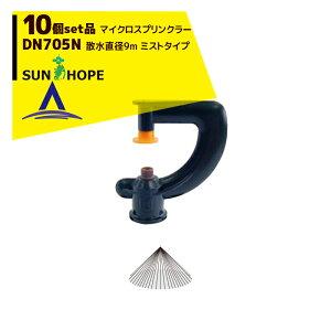 サンホープ|<10個セット品>マイクロスプリンクラー DN705N ミストタイプ 散水直径0.9m