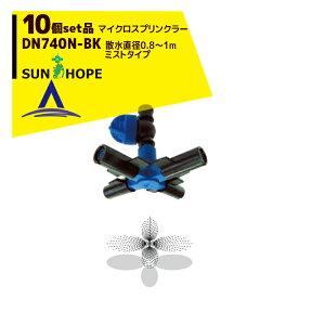 サンホープ|SUNHOPE <10個セット品>マイクロスプリンクラー DN740N-BK ミストタイプ 散水直径:0.8〜1.0m