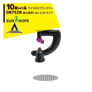 サンホープ SUNHOPE <10個セット品>マイクロスプリンクラー DN752N ミストタイプ 散水直径1.8m