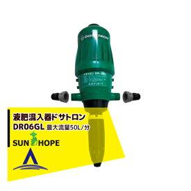 【キャッシュレス5%還元対象品!】【サンホープ】液肥混入器 ドサトロン DR06GL