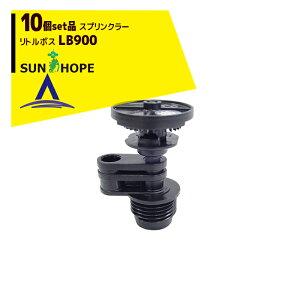 サンホープ|<10個セット品>スプリンクラー リトルボス LB900
