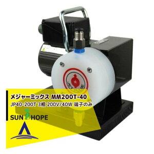 サンホープ|SUNHOPE 電動式液肥混入器 メジャーミックス MM200T-40 JP40-200T 3相 200V/40W 端子のみ