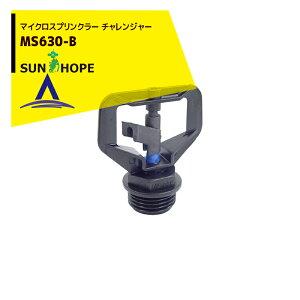 サンホープ|マイクロスプリンクラー チャレンジャー MS630-B