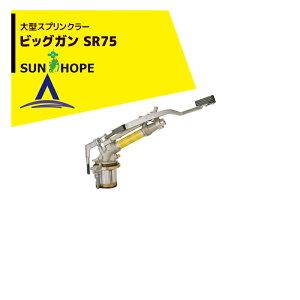 サンホープ|SUNHOPE 大型スプリンクラー ビッグガン SR75 散水直径48.0〜68.0m ノズル別売