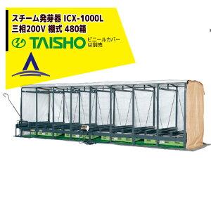 タイショー|スチーム発芽器 ICX-1000L(リフト付き) 本機のみ・ビニールカバーは別売り(11月中旬から12月中旬より順次発送)