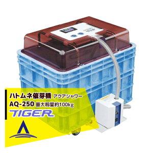 タイガーカワシマ|ハトムネ催芽機 アクアシャワー AQ-250