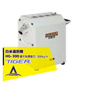 タイガーカワシマ|白米選別機 HG-300 一粒一粒をしっかり選別