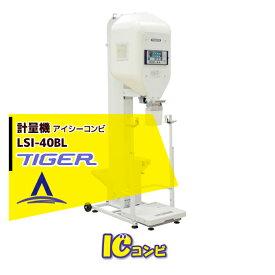 【キャッシュレス5%還元対象品!】【タイガーカワシマ】袋詰自動計量機:アイシーコンビ <玄米/麦用>LSI-40BL