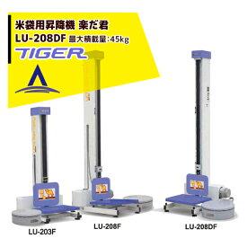 【店内全品エントリーでP5倍!】【タイガーカワシマ】米袋用昇降機:楽だ君 LU-208DF <最大積載量45kg>