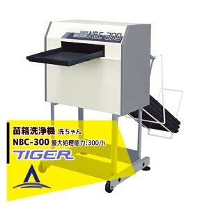 タイガーカワシマ|苗箱洗浄機 洗ちゃん NBC-300