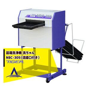 タイガーカワシマ|苗箱洗浄機 洗ちゃん NBC-305 最大処理能力300枚/時 清掃口付き