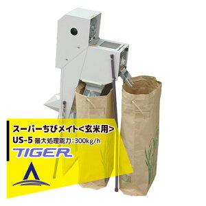 タイガーカワシマ|昇降機内蔵ミニグレイダー スーパーちびメイト<玄米用>US−5