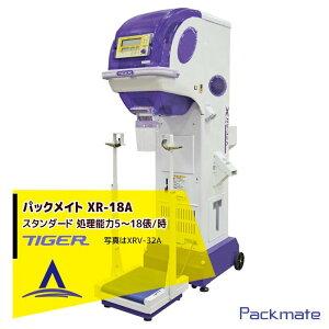 タイガーカワシマ| パックメイト 自動選別計量機 XR-18A スタンダード 処理能力5〜18俵/時 100V/300W