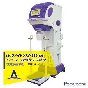 タイガーカワシマ  パックメイト 自動選別計量機 XRV-32B インバーター 処理能力10〜32俵/時 三相200V/400W