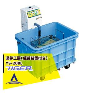 タイガーカワシマ 温湯種子処理機 湯芽工房 YS-200L 催芽装置付き