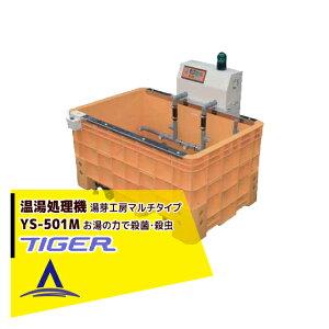 タイガーカワシマ|フィルター付汎用型温湯処理機 湯芽工房マルチタイプ YS-501M