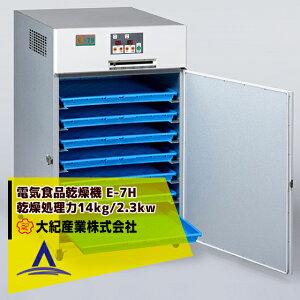 大紀産業|食品乾燥機 E-7H 電気乾燥機 乾燥処理力14kg/2.3kw