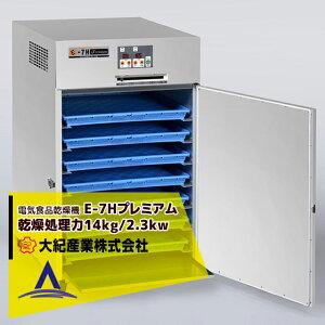 大紀産業|食品乾燥機 E-7Hプレミアム 電気乾燥機 乾燥処理力14kg/2.3kw