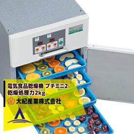 【マラソン+キャッシュレスでP10倍以上!】【大紀産業】野菜果物魚肉乾燥機 プチミニ2 電気乾燥機 乾燥処理力2kg