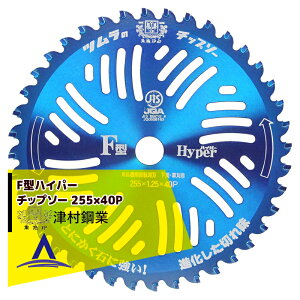 ツムラ|チップソー F型ハイパー 草刈刃 255x40P 替刃 1枚