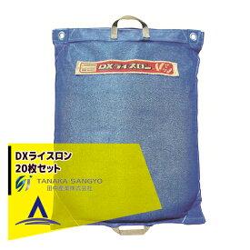 【キャッシュレス5%還元対象品!】【田中産業】DXライスロン 20枚セット 通気性のよい網状コンバイン袋。