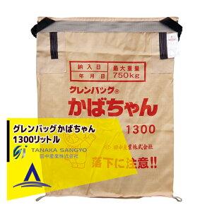 最大450円OFFクーポン 7月1日(水)00:00〜【田中産業】穀類輸送袋 グレンバッグかばちゃん 1300リットル