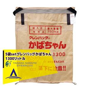 【田中産業】<5枚セット>穀類輸送袋 グレンバッグかばちゃん 1300リットル