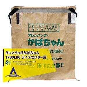 【田中産業】穀類輸送袋 グレンバッグかばちゃん 1700リットル RC(ライスセンター用)