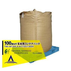 田中産業|<100袋セット品>穀類輸送袋 玄米用コンテナバッグ Φ1150×1300H(丸形)TNS-M1300-B