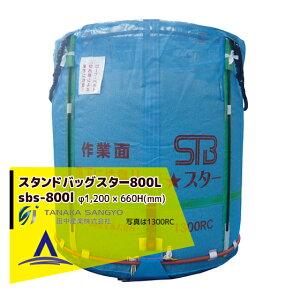 【田中産業】穀類輸送袋 スタンドバックスター(STBスター) 800リットル